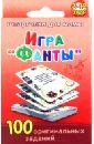 Настольная игра Фанты. 3-12 лет