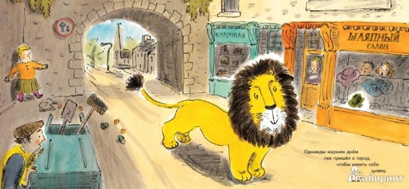 Иллюстрация 1 из 30 для Как спрятать льва - Хелен Стивенс | Лабиринт - книги. Источник: Лабиринт