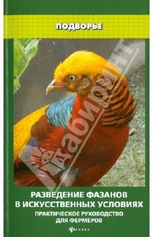 Разведение фазанов в искусственных условиях