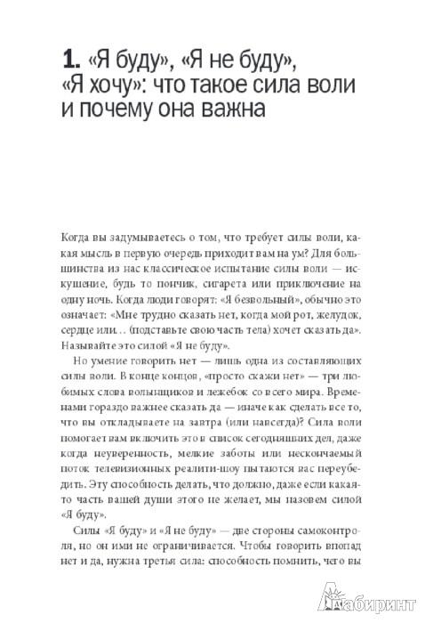Иллюстрация 1 из 10 для Сила воли. Как развить и укрепить - Келли Макгонигал | Лабиринт - книги. Источник: Лабиринт