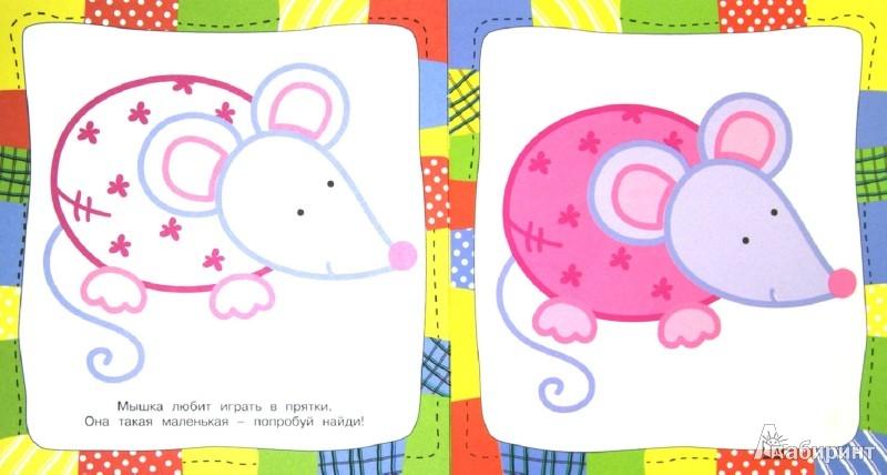 Иллюстрация 1 из 18 для Игрушки-зверюшки | Лабиринт - книги. Источник: Лабиринт