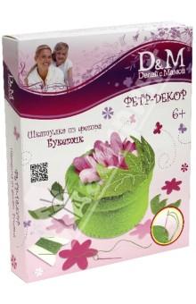 """Набор """"ФЕТР-ДЕКОР"""" шкатулкА """"БУКЕТИК"""" (32687)"""