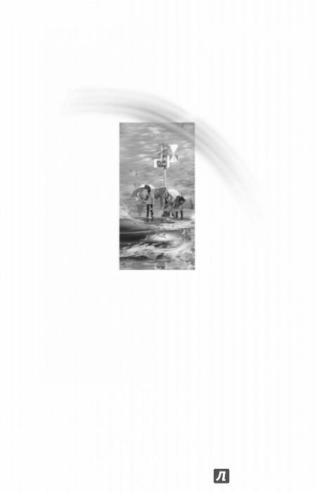 Иллюстрация 1 из 41 для Радуга для друга. Формула добра. День надежды - Михаил Самарский | Лабиринт - книги. Источник: Лабиринт