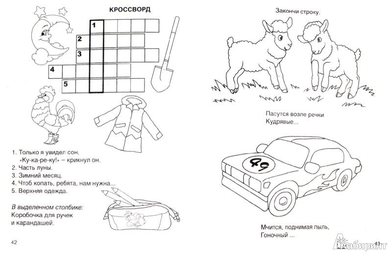 Иллюстрация 1 из 13 для Кроссворды, ребусы, головоломки - М. Дружинина   Лабиринт - книги. Источник: Лабиринт