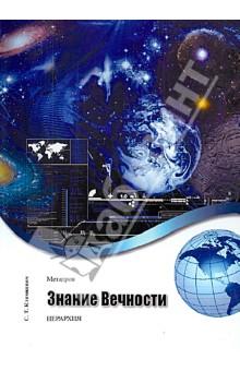 Метатрон. Знание ВечностиЭзотерические знания<br>Книга завершает серию книг Помощь Иерархии Пробуждающемуся Человечеству. Готовит сознание Человека к переходу на Высший Уровень Развития - уровень Богочеловека.<br>