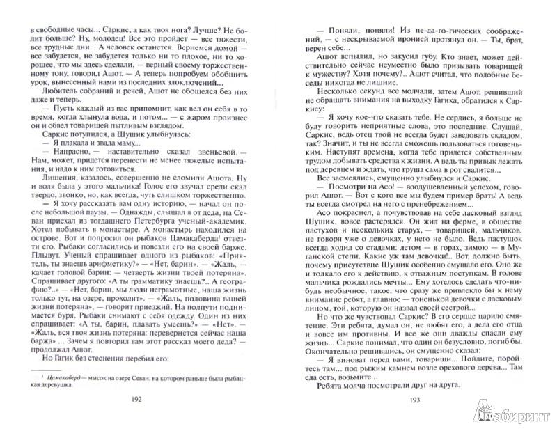 Иллюстрация 1 из 11 для Пленники Барсова ущелья - Вахтанг Ананян | Лабиринт - книги. Источник: Лабиринт