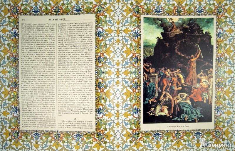 Иллюстрация 1 из 6 для Иллюстрированная Библия   Лабиринт - книги. Источник: Лабиринт