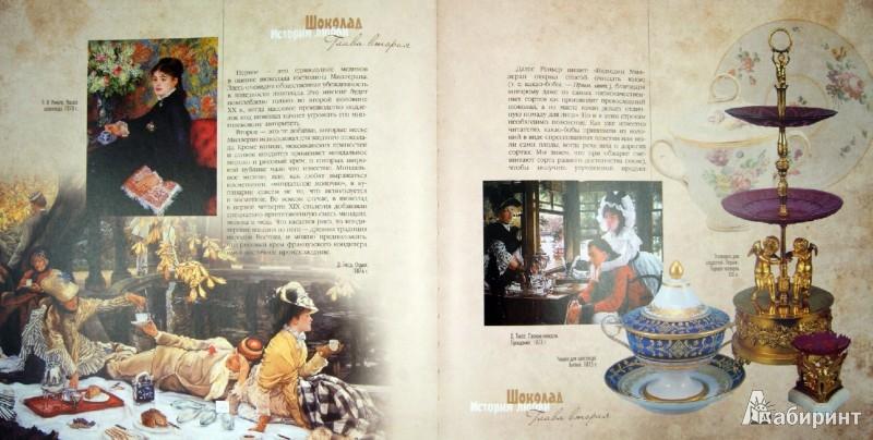 Иллюстрация 1 из 1 для книги шоколад