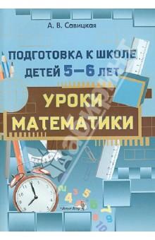 Уроки математики. Подготовка к школе детей 5-6 лет. Пособие для педагогов ДОУ