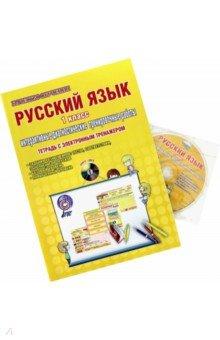 Русский язык. 1 класс. Интерактивные диагностические тренировочные работы. Тетрадь (+СD)