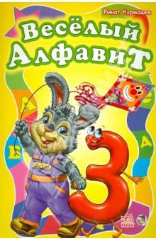 Веселый алфавитЗнакомство с буквами. Азбуки<br>Азбука в стихах станет для вашего малыша первой книгой по чтению, с помощью которой он выучит все буквы алфавита - от А до Я. На каждой страничке этой книжки ребенок познакомится с одной буквой и найдет множество предметов и персонажей, названия которых начинаются с этой буквы.<br>