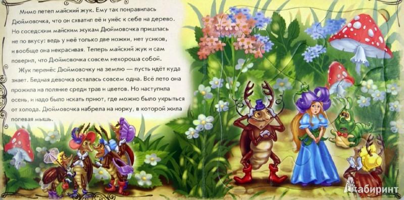 Иллюстрация 1 из 7 для Дюймовочка | Лабиринт - книги. Источник: Лабиринт