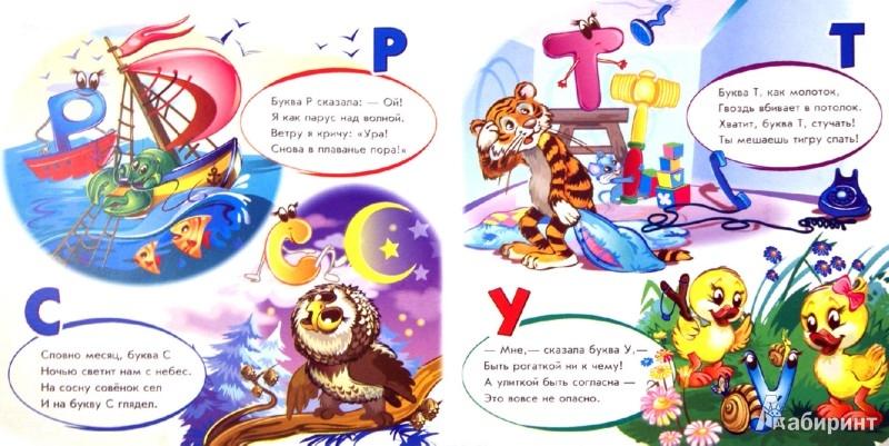Иллюстрация 1 из 14 для На что похожи буквы - Ирина Солнышко | Лабиринт - книги. Источник: Лабиринт