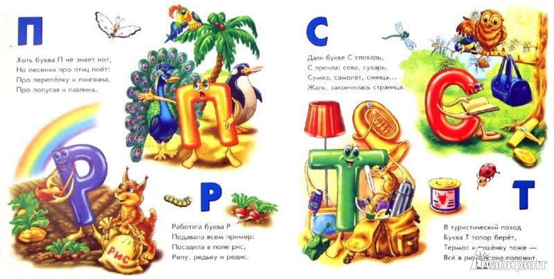 Иллюстрация 1 из 9 для Полезная азбука - Ирина Солнышко | Лабиринт - книги. Источник: Лабиринт