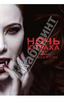 Ночь страха 2. Свежая кровь (DVD)