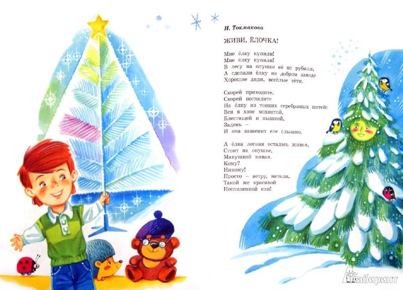Иллюстрация 1 из 31 для В ночь под Новый год. Стихи, сказки, загадки, колядки | Лабиринт - книги. Источник: Лабиринт