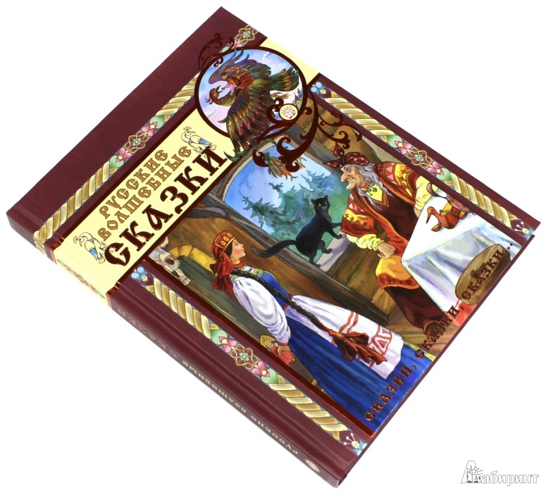 Иллюстрация 1 из 34 для Сказки, сказки, сказки... Русские волшебные сказки | Лабиринт - книги. Источник: Лабиринт