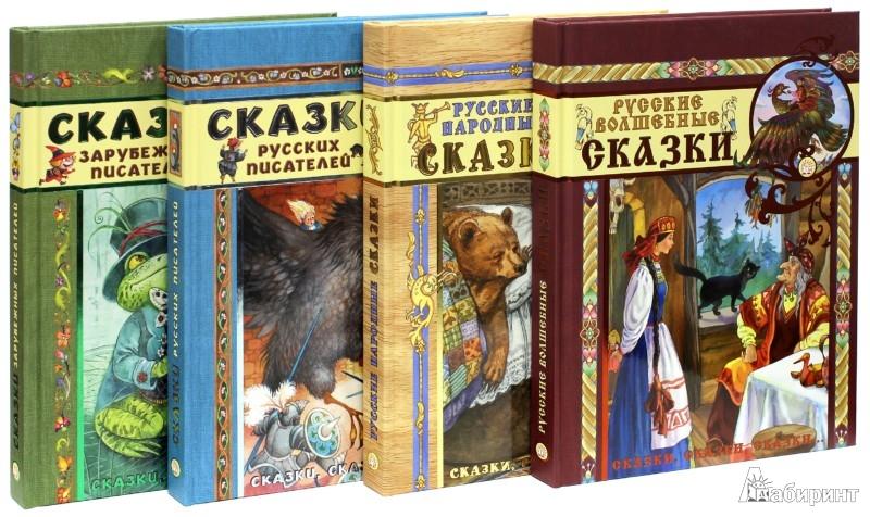 Издания русских народных сказок