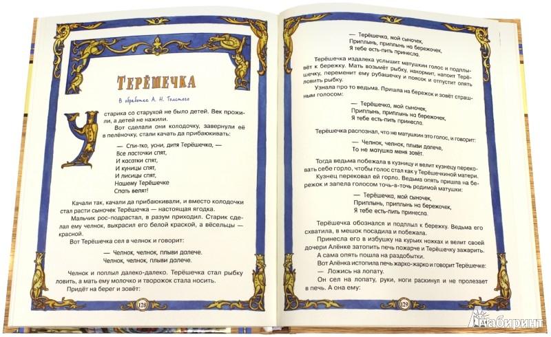 http://img2.labirint.ru/books/412486/scrn_big_7.jpg