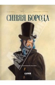 Синяя Борода