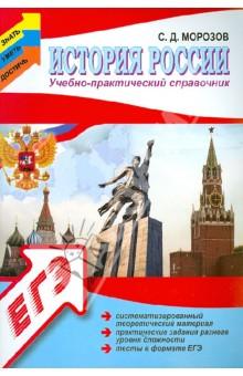 История России: учебно-практический справочник