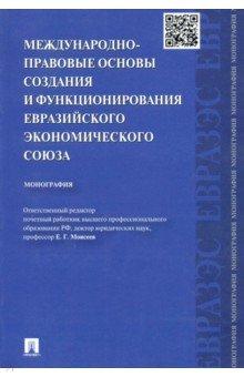 Международно-правовые основы создания и функционирования Евразийского экономического союза