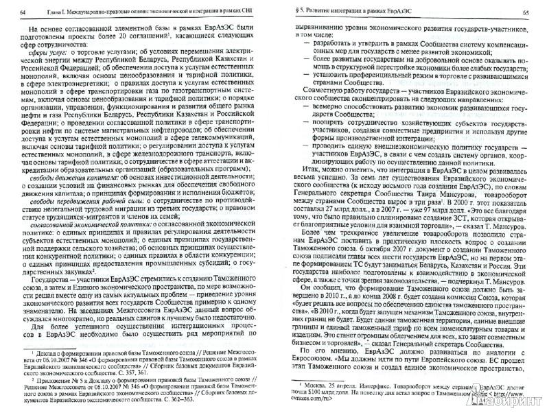 Иллюстрация 1 из 2 для Международно-правовые основы создания и функционирования Евразийского экономического союза - Бекяшев, Бекяшев, Моисеев, Кашкин | Лабиринт - книги. Источник: Лабиринт