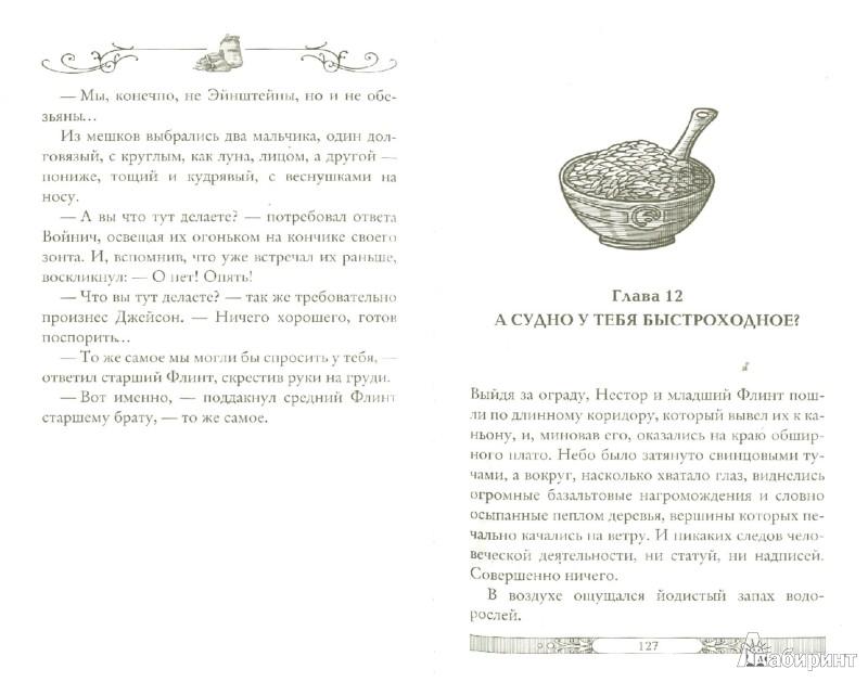 Иллюстрация 1 из 16 для Клуб путешественников-фантазеров - Улисс Мур | Лабиринт - книги. Источник: Лабиринт