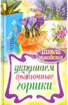Украшаем цветочные горшки