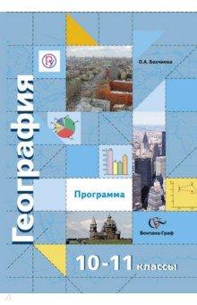 География. 10-11 классы. Программа. Базовый и углубленный уровни. ФГОС (+CD)