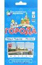 Города. Наша Родина - Россия