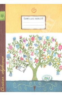Книга для записей Семейная сокровищницаЗаписные книжки большие (формат А5 и более)<br>Вся наша жизнь наполнена интересными встречами, путешествиями, наблюдениями и размышлениями. Записывайте свои мысли и впечатления, чтобы они оставались в вашей памяти навсегда.<br>