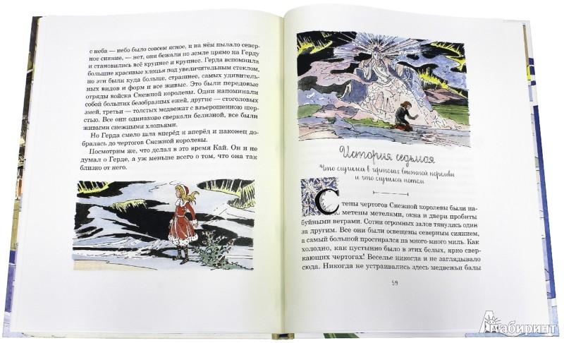 Иллюстрация 1 из 94 для Снежная королева - Ханс Андерсен | Лабиринт - книги. Источник: Лабиринт