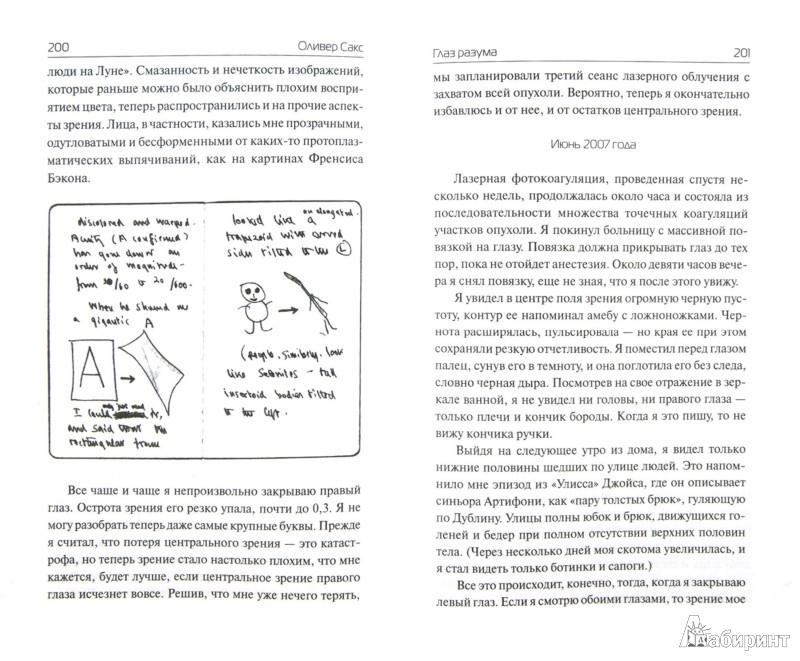 Иллюстрация 1 из 36 для Глаз разума - Оливер Сакс | Лабиринт - книги. Источник: Лабиринт