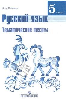 Электронное приложение к учебнику русский язык 5 класс ладыженская