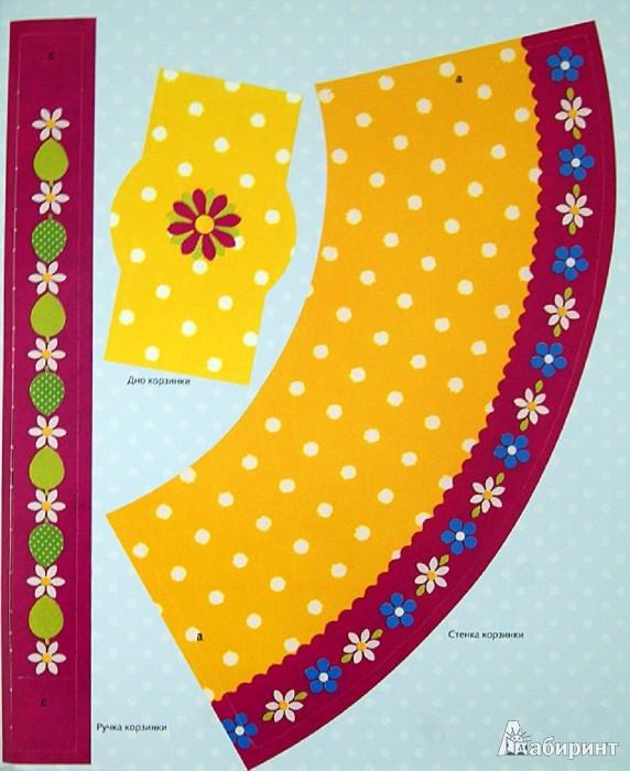 Иллюстрация 1 из 11 для Весёлые поделки к празднику | Лабиринт - книги. Источник: Лабиринт