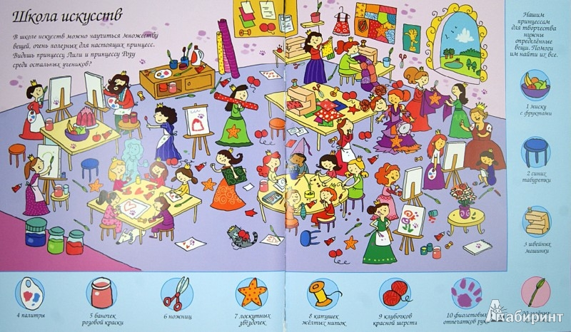 Иллюстрация 1 из 13 для Большая книга головоломок для маленькой принцессы | Лабиринт - книги. Источник: Лабиринт
