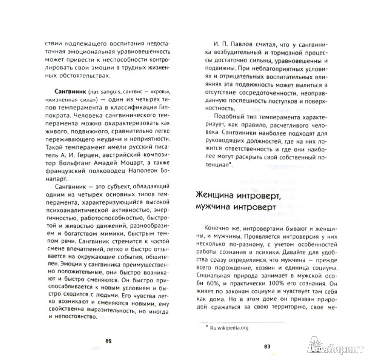 Иллюстрация 1 из 10 для Интроверт в экстравертном мире - Елизавета Романцева   Лабиринт - книги. Источник: Лабиринт