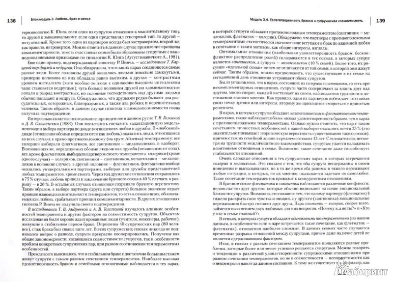 Иллюстрация 1 из 14 для Психология семьи. Учебное пособие - Т. Андреева   Лабиринт - книги. Источник: Лабиринт