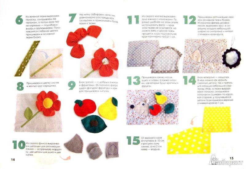 Иллюстрация 1 из 35 для Развивающие игрушки для малышей. Мамочкина мастерская - Ксения Литвинчик | Лабиринт - книги. Источник: Лабиринт