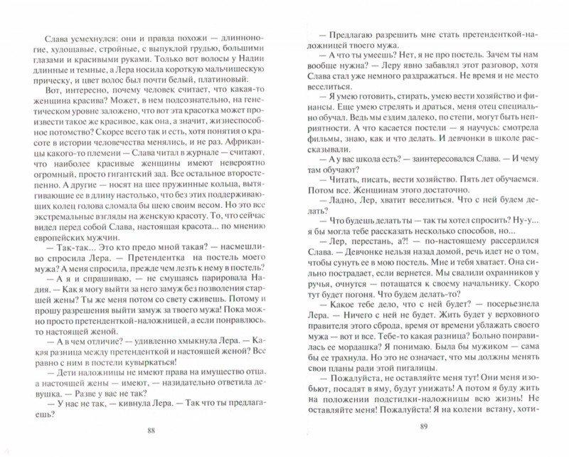 Иллюстрация 1 из 8 для Слава. Наследник - Евгений Щепетнов | Лабиринт - книги. Источник: Лабиринт