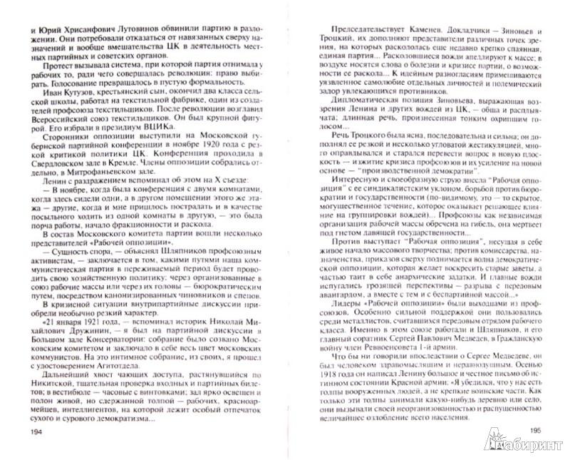 Иллюстрация 1 из 14 для Коллонтай - Леонид Млечин | Лабиринт - книги. Источник: Лабиринт