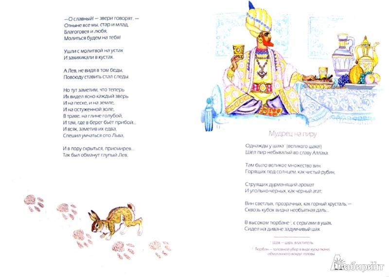 Иллюстрация 1 из 71 для Добрый аист. Восточные сказки в стихах - Ашот Граши | Лабиринт - книги. Источник: Лабиринт