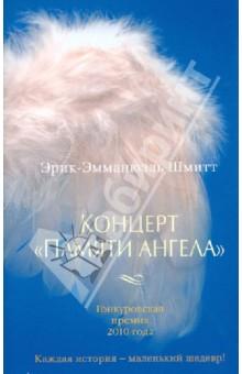 "Концерт ""Памяти ангела"""
