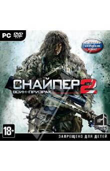 Снайпер. Воин-Призрак 2 (DVDpc)