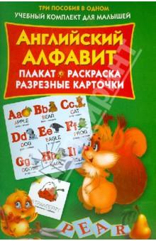 Английский алфавит. Плакат, раскраска, разрезные карточки