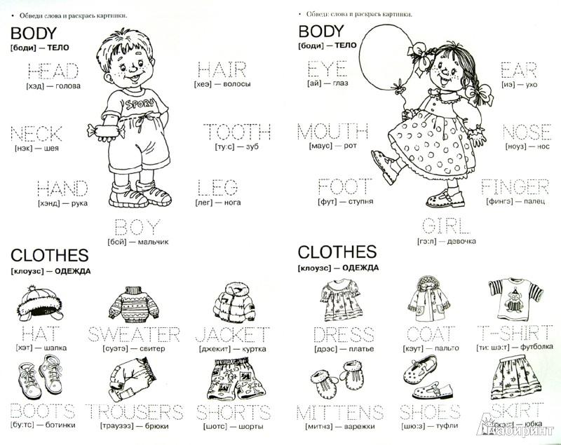 Раскраски английского для детей