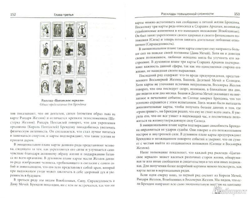 Иллюстрация 1 из 11 для Таро. Предсказание и гадание. Раскрытие трех смысловых уровней - Сьюзен Блэр-Хант   Лабиринт - книги. Источник: Лабиринт