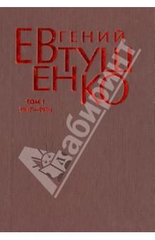 Первое собрание сочинений. В 8 томах. Том 1. 1937-1958