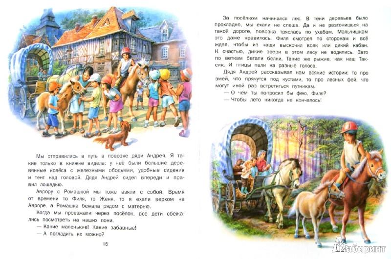 Иллюстрация 1 из 42 для Маруся и весёлое лето. У бабушки. На карнавале - Делаэ, Марлье | Лабиринт - книги. Источник: Лабиринт